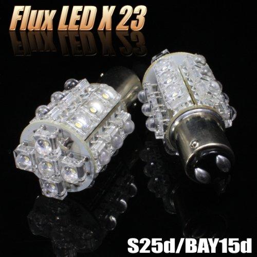 S25d/BAY15dFlux LED23連ダブル球 2個セットストップランプ等に (こちらの商品の内訳は『番号(1z81562Y)/FLUX23連S25D 黄 1個』のみ)