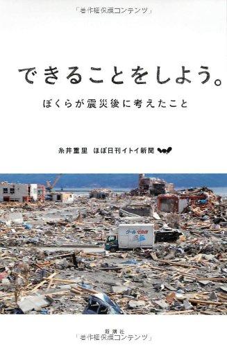 できることをしよう。―ぼくらが震災後に考えたこと