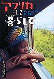 アフリカに暮らして―ガーナ、カメルーンの人と日常