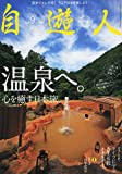 自遊人 2011年 09月号 [雑誌]