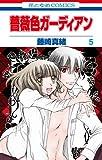 薔薇色ガーディアン 5 (花とゆめCOMICS)