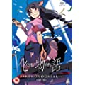 Bakemonogatari: Part 2 [DVD]