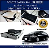 (SSKPRODUCT)トヨタ カムリ センターコンソールトレイ 2012年~2015年 フィットしない場合無条件返品保証 カムリ コンソールトレイ
