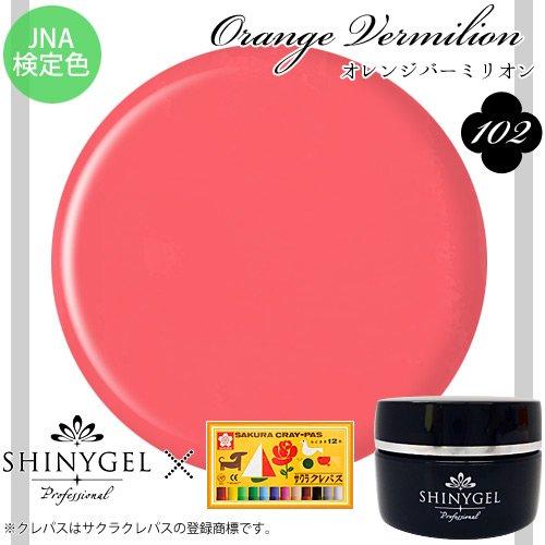 シャイニージェル プロフェッショナル カラージェルネイル 4g オレンジバーミリオン 102