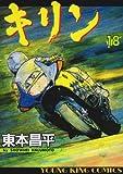 キリン 18 (ヤングキングコミックス)