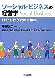 ソーシャル・ビジネスの経営学