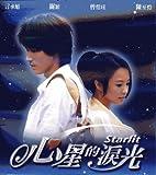 心星的涙光STARLIT 1~4話(台湾盤) [DVD]