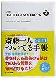 斎藤一人ついてる手帳2014
