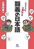 ビミョウに異なる 類義の日本語 (小学館文庫)