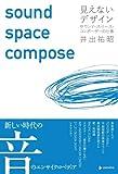 見えないデザイン ~サウンド・スペース・コンポーザーの仕事~
