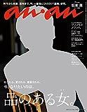 anan (アンアン) 2015/09/02号 [雑誌]