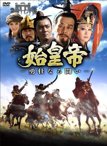 始皇帝 -勇壮なる闘い- DVD-BOX?