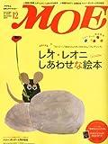 MOE (モエ) 2010年 12月号 [雑誌]