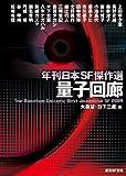 量子回廊 (年刊日本SF傑作選) (創元SF文庫)