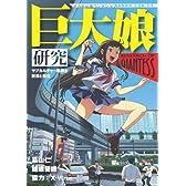 巨大娘研究~サブカルチャー批評の終焉と再生~ (サンワコミックス) (SANWA COMICS No.)