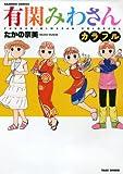 有閑みわさん カラフル(仮) 1 (バンブーコミックス )
