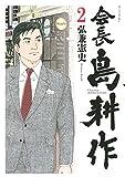 会長 島耕作(2) (モーニングKC)