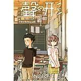 Amazon.co.jp: 聲の形(1) 電子書籍: 大今良時: Kindleストア