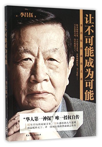 to-make-impossible-possible-successful-experience-of-li-changyu-chinese-edition