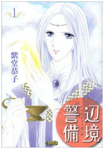 辺境警備 1 (ホーム社漫画文庫)
