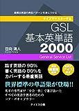 クイズでマスターするGSL基本英単語2000