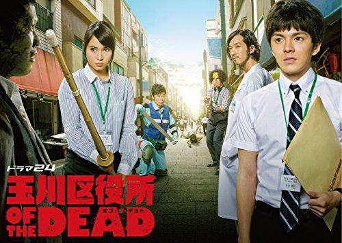玉川区役所 OF THE DEAD DVD BOX