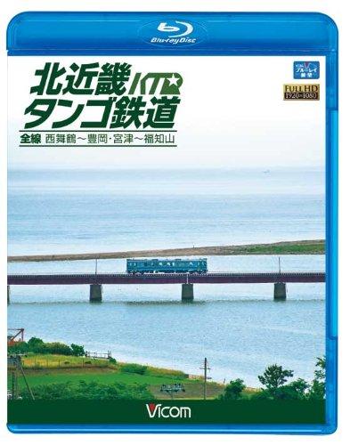 北近畿タンゴ鉄道全線 西舞鶴~豊岡・宮津~福知山(Blu-ray Disc)