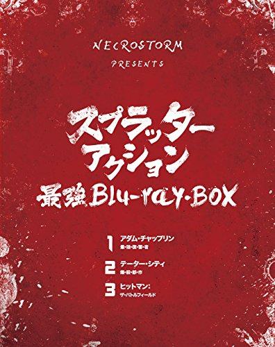NECROSTORM presents スプラッター・アクション最強 Blu-ray BOX