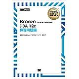 オラクルマスター教科書 Bronze Oracle Database DBA12c 練習問題編
