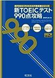 CD付 新TOEICテスト990点攻略