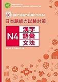 日本語能力試験対策N4 漢字語彙文法