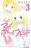 マイ・ボーイフレンド 分冊版(3) (別冊フレンドコミックス)