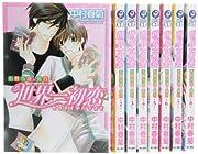 世界一初恋~小野寺律の場合~ コミック 1-8巻セット (あすかコミックスCL-DX)