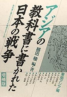 アジアの教科書に書かれた日本の戦争 東南アジア編 (教科書に書かれなかった戦争)