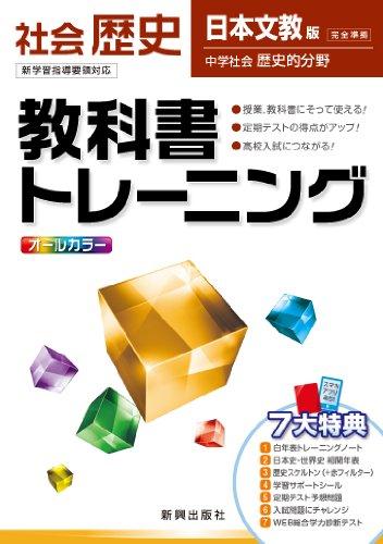 教科書トレーニング 社会 日本文教版 中学社会 歴史