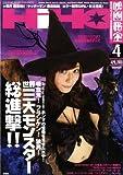映画秘宝 2009年 04月号 [雑誌]