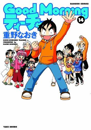 GoodMorningティーチャー 14 (バンブーコミックス)