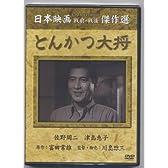 とんかつ大将   SYK119S [DVD]