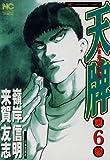 天牌 6巻 (ニチブンコミックス)