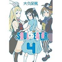 ソウルイーターノット! 4巻 (デジタル版ガンガンコミックス)