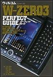 ウィルコム W-ZERO3 PERFECT GUIDE    PERFECT GUIDEシリーズ (4)