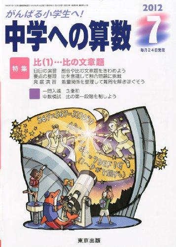 中学への算数 2012年 07月号 [雑誌]