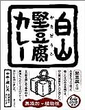 植物性素材100%【白山堅豆腐カレー】