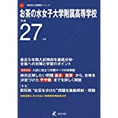 お茶の水女子大学附属高等学校 27年度用 (高校別入試問題シリーズ)