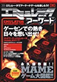 Arcade emulator laboratory-PC ¡¤ GIGA special intensive course 202 (INFOREST MOOK PC ¡¤ GIGA special intensive course 202) (2007) ISBN: 4861902541 [Japanese Import]
