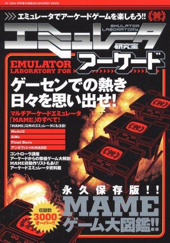 エミュレータ研究室アーケード (INFOREST MOOK PC・GIGA特別集中講座 202)