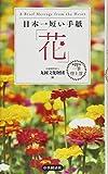 日本一短い手紙「花」