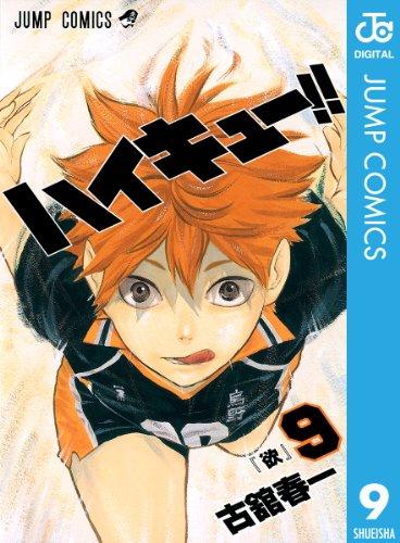ハイキュー!! 9 (ジャンプコミックスDIGITAL)
