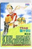幻獣の國物語 6 (ミッシィコミックス)