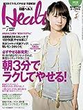 日経 Health (ヘルス) 2009年 07月号 [雑誌]
